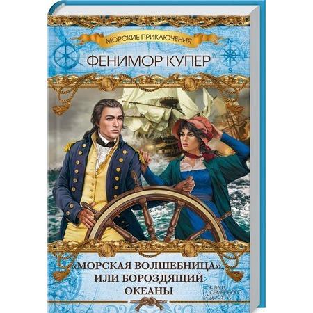 Купить «Морская волшебница», или Бороздящий Океаны