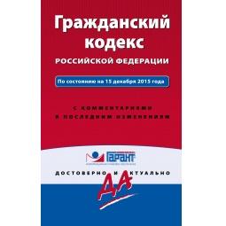 фото Гражданский кодекс РФ. По состоянию на 15 декабря 2015 года. С комментариями к последним изменениям