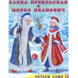 фото Елена Прекрасная и Мороз Иванович