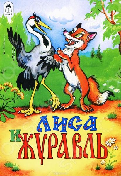 Лиса и журавльРусские народные сказки<br>Русские народные сказки для самых маленьких в лучших литературных обработках. Для детей дошкольного возраста.<br>