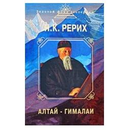 Купить Алтай - Гималаи