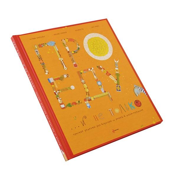Кулинарная книга для детей, которые стали взрослыми. Для детей, у которых есть взрослые. Для взрослых, у которых есть дети.Чтобы все они вместе готовили. Первая рисованная кулинарная книга с понятными пошаговыеми иллюстрациями для взрослых и детей, которые превращают готовку в игру. Как приготовить тако из чего-угодно, как сделать вулкан из ментоса и кока-колы, как устроить пикник и испечь огромный торт это книга о том, как сделать жизнь праздником.