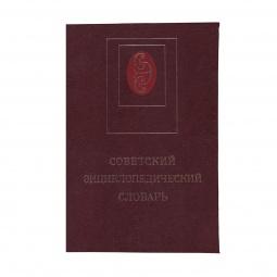фото Обложка для паспорта Mitya Veselkov «Советский энциклопедический словарь»