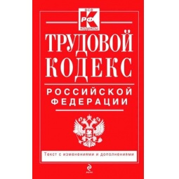 фото Трудовой кодекс Российской Федерации. Текст с изменениями и дополнениями на 1 июня 2015 г.