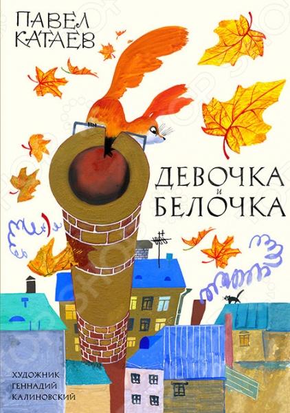 Девочка и белочкаСказки русских писателей<br>Однажды произошла невероятная история. В лесу в беличьем дупле поселилась девочка, а в городе в первый класс пошла настоящая белочка. Нет-нет, Катя и Белочка не договаривались. Просто так получилось. Эту удивительную историю о том, как девочка научилась жить в лесу, а белочка освоилась в городе, писателю Павлу Катаеву рассказал непосредственный участник событий - воробей Чик. А нарисовал и Чика, и Катю, и Белочку, и ёжика Колючкина, и дедушку Василия Степановича - всех-всех героев этой сказки замечательный художник Геннадий Калиновский. И персонажи Девочки и Белочки ждали более тридцати лет а именно так долго не переиздавалась эта книга , чтобы ещё раз поведать читателям свою историю. Для детей дошкольного и младшего школьного возраста.<br>