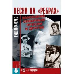 """фото Песни на """"ребрах"""" Высоцкий, Северный, Пресли и другие (+CD)"""