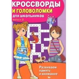 фото Кроссворды и головоломки для школьников. Выпуск 2