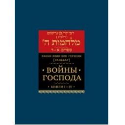Купить Войны Господа. Книги 1-4. Том 1