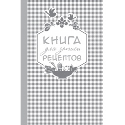 Купить Книга для записи любимых рецептов