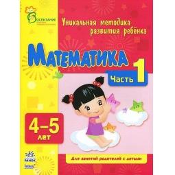 фото Математика. Часть 1 (для детей 4-5 лет)