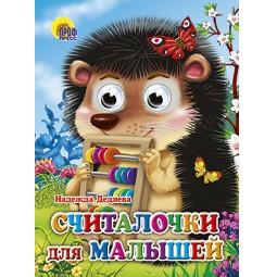 фото Считалочки для малышей