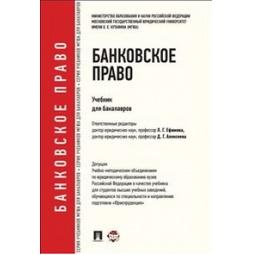 Купить Банковское право. Учебник для бакалавров