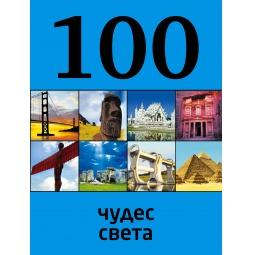 фото 100 чудес света