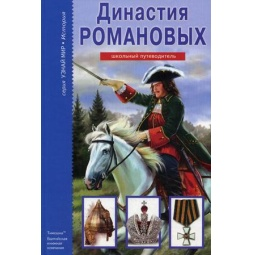 Купить Династия Романовых. Школьный путеводитель