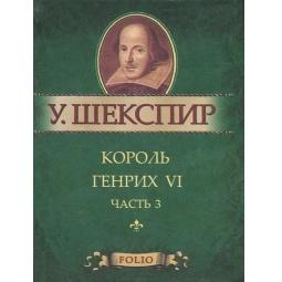 фото Король Генрих VI. Часть 3