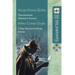 Купить Приключения Шерлока Холмса (+CD)