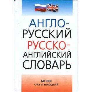 Купить Англо-русский и русско-английский словарь