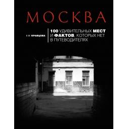 Купить Москва. 100 удивительных мест и фактов, которых нет в путеводителях