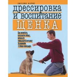 Купить Дрессировка и воспитание щенка