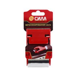 Купить Лента металлизированная в диспенсере Сила TME72-08