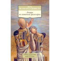Купить Лекции по античной философии