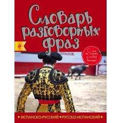 Купить Испанско-русский русско-испанский словарь разговорных фраз