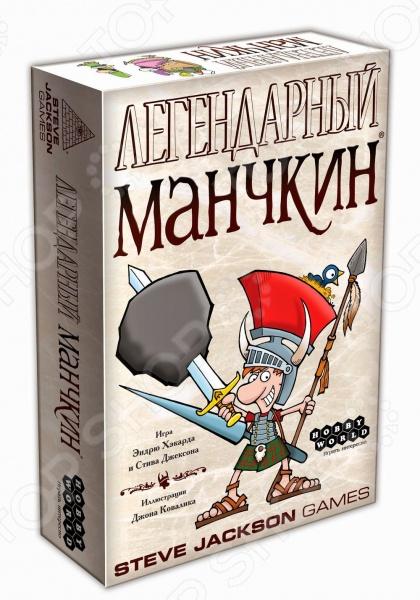 Игра настольная Мир Хобби «Легендарный Манчкин» книги эксмо мифические существа