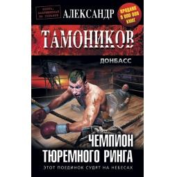 фото Чемпион тюремного ринга