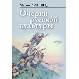 Купить Очерки русской культуры