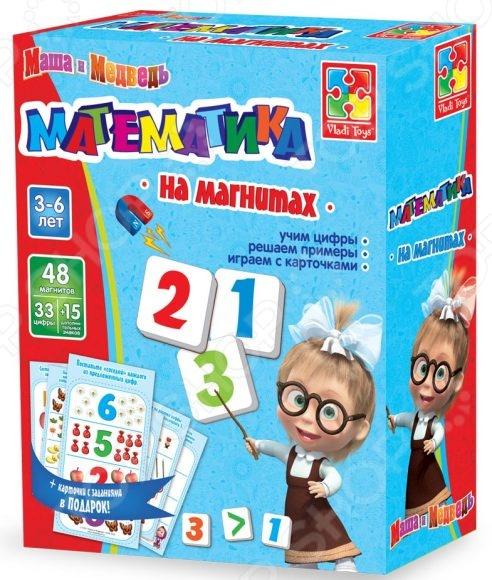 Математика на магнитах Vladi Toys «Маша и Медведь»Магнитные игры<br>Математика на магнитах Vladi Toys Маша и Медведь с любимой героиней популярного мультика поможет малышам выучить цифры и решать несложные примеры! Магнитные объемные цифры, математические знаки, фигурки для счета счетный материал , карточки с заданиями в наборе есть все, чтобы учиться было легко и интересно. Игра развивает логическое мышление, память и внимание.<br>