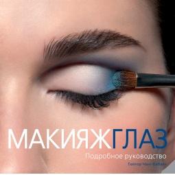 Купить Макияж глаз. Подробное руководство