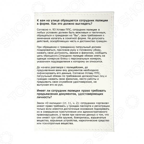 Обложка для паспорта Mitya Veselkov «Устав» обложка для паспорта устав ozam052