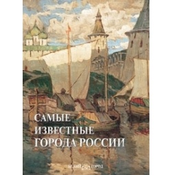 Купить Самые известные города России