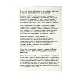 фото Обложка для паспорта Mitya Veselkov «Устав»
