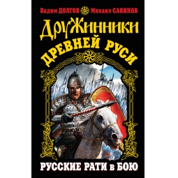 Купить Дружинники Древней Руси. Русские рати в бою