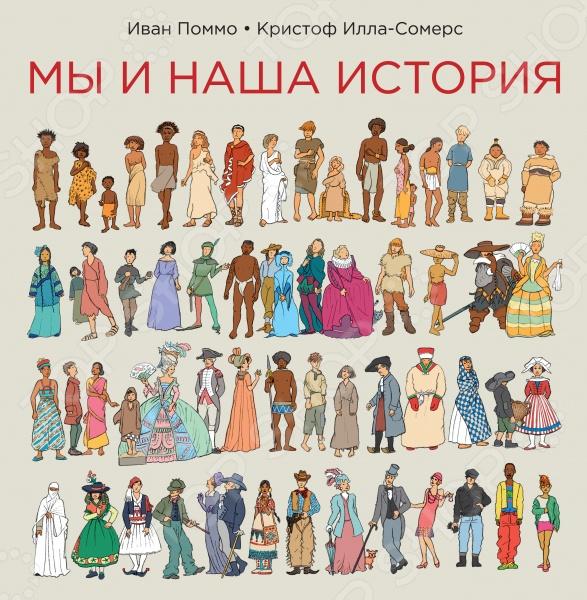 Книга для детей про историю человечества, написанная от первого лица Мы, шумеры,... и т.п. . Большой размер, квадратный формат, яркие полосные иллюстрации.