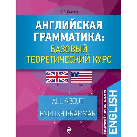 Купить Английская грамматика: базовый теоретический курс
