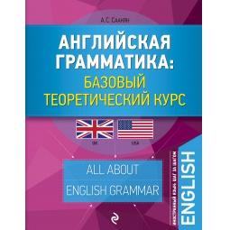фото Английская грамматика: базовый теоретический курс