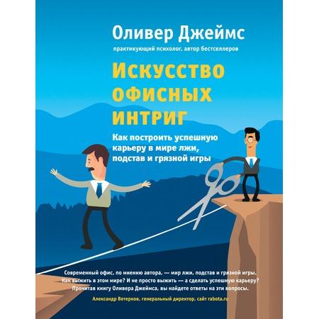 Купить Искусство офисных интриг. Как построить успешную карьеру в мире лжи, подстав и грязной игры