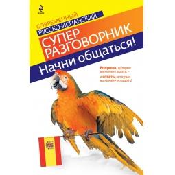 Купить Начни общаться! Современный русско-испанский суперразговорник