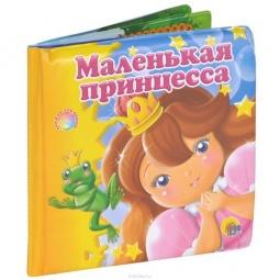 Купить Маленькая принцесса. Книжка для ванной