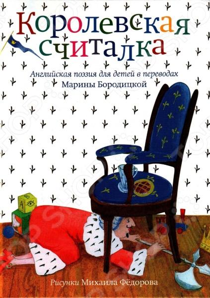 В новый сборник Марины Бородицкой вошли и прежде издававшиеся, и новые переводы из английской детской классики. Особенность этих переводов в том, что они и сами очень быстро становятся классикой. Потому что над такими стихами с улыбкой переглядываются автор и читающий ребенку взрослый. Написанные вроде бы для детей, они сопровождают нас всю жизнь. Вы держите в руках образчик бессмертного жанра - настоящую любимую детскую книжку . Да еще с рисунками классика детской книжной графики Михаила Федорова.