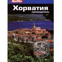 фото Хорватия. Путеводитель