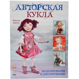 Купить Авторская кукла. Моделирование и декорирование