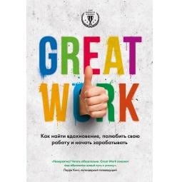 Купить Great work. Как найти вдохновение, полюбить свою работу и начать зарабатывать