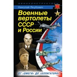 Купить Военные вертолеты СССР и России. От «Омеги» до «Аллигатора»