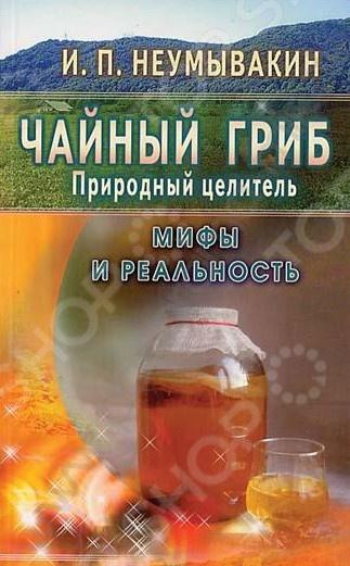Чайный гриб-природный целитель. Мифы и реальностьПриродная медицина<br>Эта книга посвящена удивительному живому организму - чайному грибу. Его настой, незаслуженно забытый в последнее время, служит прекрасным средством профилактики многих болезней. Рассказывается об истории чайного гриба, о правильном его хранении и уходе. Приводятся рецепты приготовления и употребления настоя при различных заболеваниях.<br>