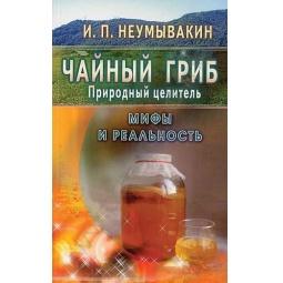 фото Чайный гриб-природный целитель. Мифы и реальность