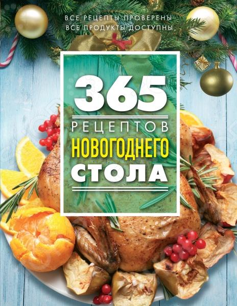 365 рецептов новогоднего столаПраздничные блюда<br>365 блюд для Нового года. Хорошее предложение! Пролистать такую книгу - уже приятно, уже предвкушение праздника. Можно выбрать несколько салатов и горячих блюд для предновогоднего вечера. Составить легкое меню для праздничной ночи. И открыть наступивший новый год волшебным завтраком в кругу самых близких и родных. С Новым годом! Пусть радость будет внутри вас всегда!<br>