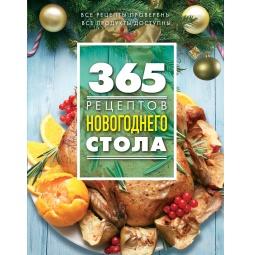 Купить 365 рецептов новогоднего стола